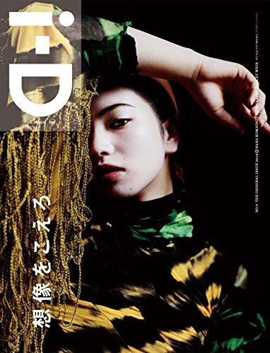 i-D JAPAN 2018年No.5 大きい表紙画像