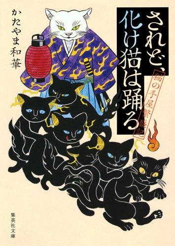 されど、化け猫は踊る 猫の手屋繁盛記 (集英社文庫 か 66-4)