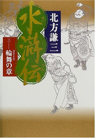 水滸伝〈3〉輪舞の章