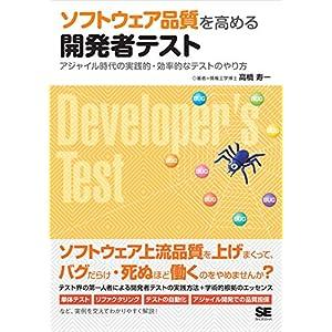 ソフトウェア品質を高める開発者テスト アジャイル時代の実践的・効率的なテストのやり方 [Kindle版]