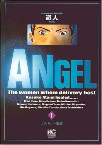 ANGEL 1巻 (ニチブンコミックス) pdf epub