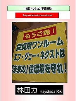 Boycott Mansion Investment (Makuraishido) (Japanese Edition) por [Hayashida Riki]
