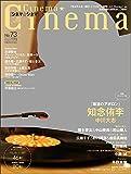 Cinema★Cinema NO.73 2018年 3/17 号 [雑誌] (テレビライフ首都圏版 別冊)