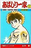 あばしり一家 第1巻 (少年チャンピオン・コミックス)