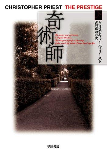 〈プラチナファンタジイ〉 奇術師 (ハヤカワ文庫 FT)