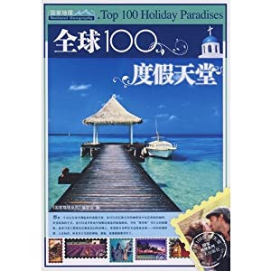 Paperback Top 100 holiday paradises Book