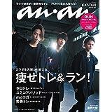 an・an 2019年 2/27号