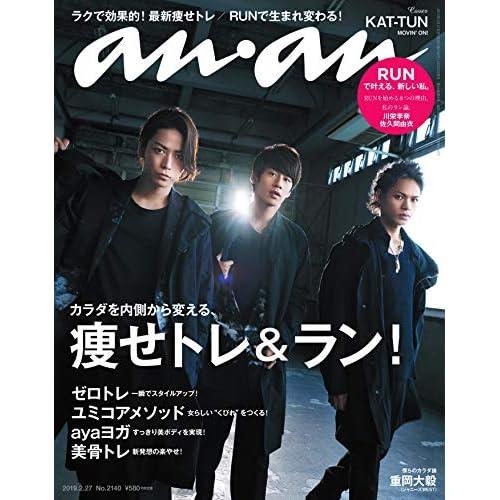 an・an 2019年 2/27号 表紙画像