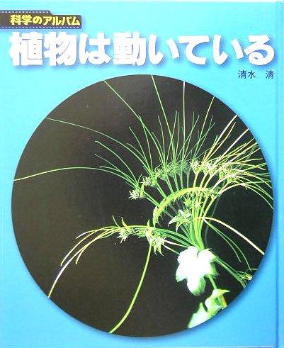 植物は動いている (科学のアルバム)
