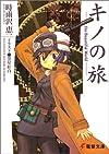 キノの旅―The beautiful world (電撃文庫 (0461))