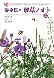 柳宗民の雑草ノオト〈2〉