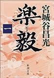 楽毅〈1〉 (新潮文庫)