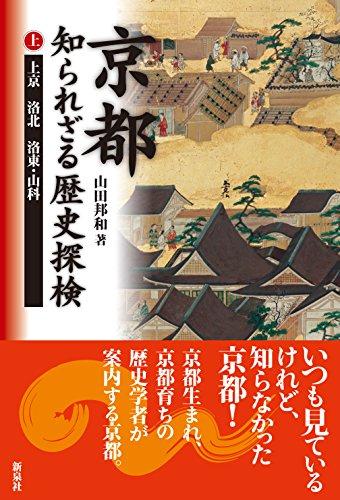 京都 知られざる歴史探検 上―上京 洛北 洛東・山科