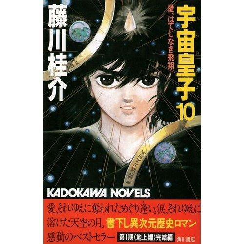 Space prince (Utsunomiko) (10) (Kadokawa Noberuzu) (1985) ISBN: 4047772100 [Japanese Import]