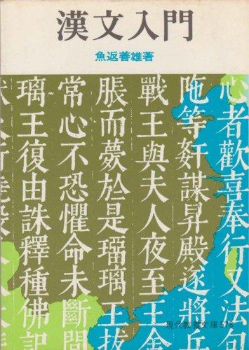 漢文入門 (1966年) (現代教養文庫)