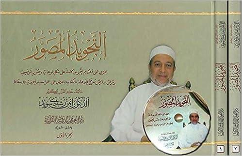 Amazon Com Tajwid Al Musawwar 2 Vol Cd Rom 9789933909116 Ayman Rushdi Suwayd Books