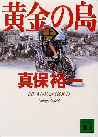 黄金の島(上) (講談社文庫)