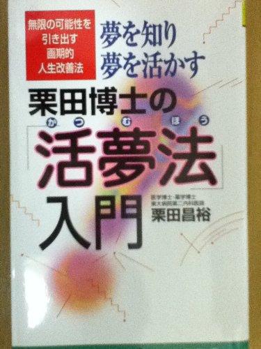 夢を知り夢を活かす 栗田博士の「活夢法」入門 (広済堂ブックス)