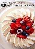 パティスリーみたいなケーキが作れる 魔法のデコレーション・メソッド