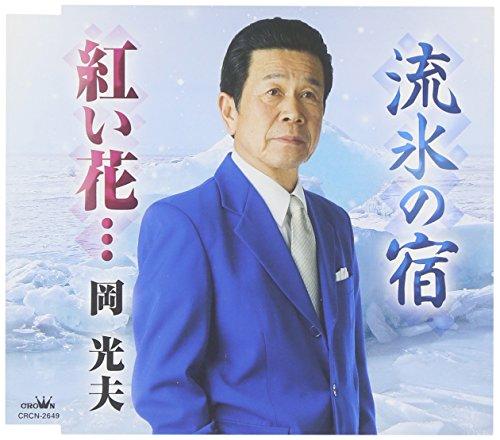 RYUUHYOU NO YADO/AKAI HANA