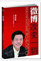 Microblog Changes Everything (Chinese Edition) Paperback