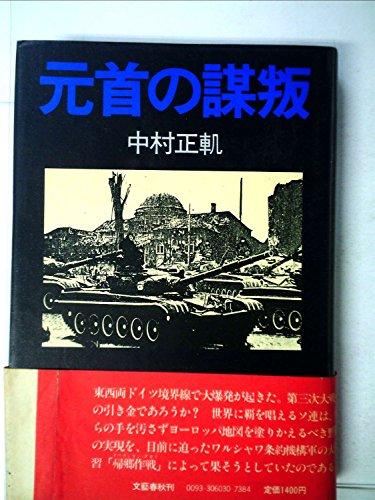 元首の謀叛 (1980年)