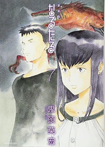 新装版 なるたる(7) (KCデラックス アフタヌーン)