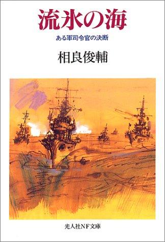 流氷の海―ある軍司令官の決断 (光人社NF文庫)