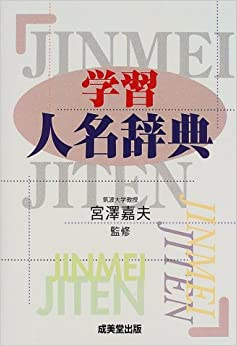 Book's Cover of 学習人名辞典 (日本語) 単行本 – 1999/7/1