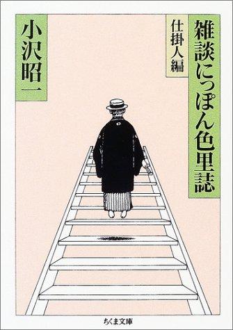 雑談にっぽん色里誌 仕掛人編 (ちくま書店)
