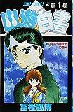 Yu Yu Hakusho Vol. 1 (Yuyu Hakusho) (in Japanese) (Japanese Edition)