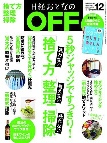 日経おとなのOFF オフ 最新号 表紙画像