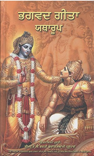 Download Bhagavad Gita As It Is (Punjabi)- World Most Read Edition ebook