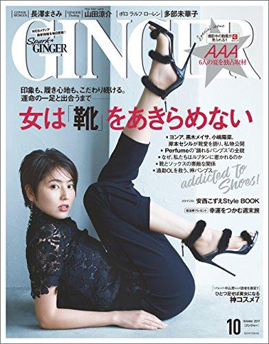 GINGER[ジンジャー] 2017年10月号[雑誌]