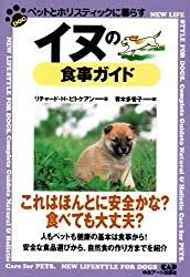 I live in holistic and sports - dining guide dog (2000) ISBN: 4886399169 [Japanese Import]
