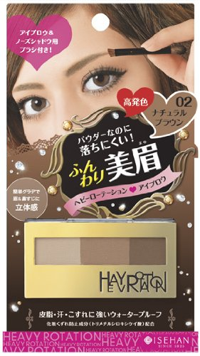 Sana Heavy Rotation Powder Eyebrow and nose shadow 02 Natural Brown 3.5g (Wiz Nose)