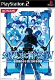 幻想水滸伝IV 初回生産版