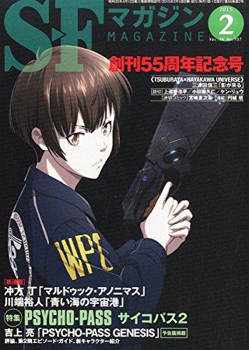 S-Fマガジン 2015年 02月号 [雑誌]