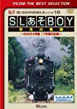 Railroad - Vicom Best Selection Sl Aso Boy Eiko No Kiseki 58654 Go Ki 17 Nen Kan No Kiroku [Japan LTD DVD] DL-4475