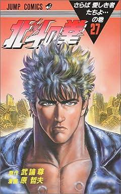 北斗の拳の最新刊