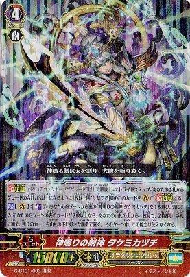 G-BT01/003 [RRR] : 神鳴りの剣神 タケミカヅチ