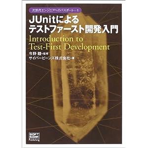 JUnitによるテストファースト開発入門