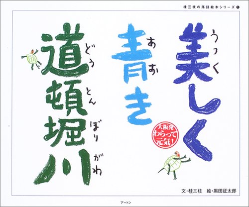 (Comic story picture book series of wig Saegusa) The Blue beautifully Dotonbori river (2005) ISBN: 4861930111 [Japanese Import]