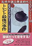 Golden Age Mystery of Rampo Trent incident last pick BEST10 (5) (Golden Age mystery Rampo choose BEST10) (Shueisha Bunko) (1999) ISBN: 4087488330 [Japanese Import]