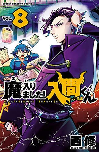 魔入りました!入間くん 8 (少年チャンピオン・コミックス)