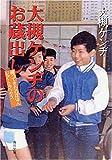 大槻ケンヂのお蔵出し―帰ってきたのほほんレア・トラックス (角川文庫)