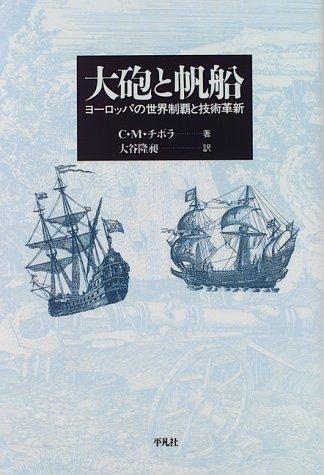大砲と帆船―ヨーロッパの世界制覇と技術革新