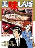 美味しんぼ: 青竹の香り (5) (ビッグコミックス)