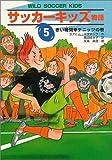 サッカーキッズ物語〈5〉赤い機関車デニッツの巻 (ポップコーン・ブックス)