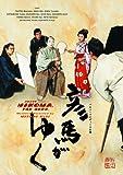 彦馬がゆく (PARCO劇場DVD)